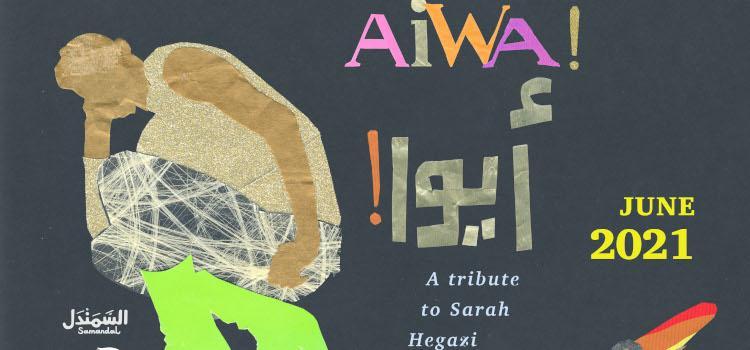 Aiwa!: Maand lang evenementen in Brussel rond Arabische LGBTQ's